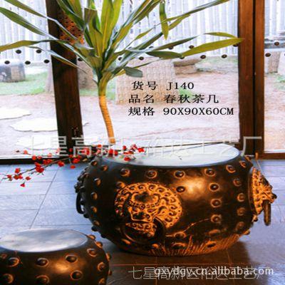 仿古树脂工艺品 古典实木家具 室内外园林茶几 春秋茶桌JJ140
