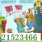 供应福田八卦岭搬家公司维修安装空调21520261先进搬家单位