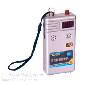 供应AZJ-2000甲烷检测报警仪