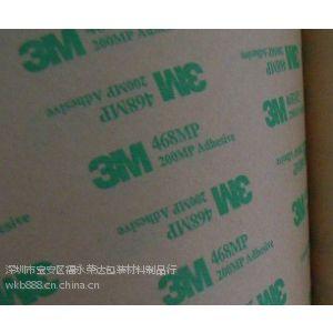 供应深圳长期供应3M468MP厂家