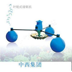 中西z供应叶轮式增氧机 型号:ZFD2-YL-3
