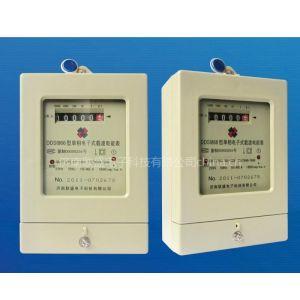 供应单相电子式载波电能表-数字型