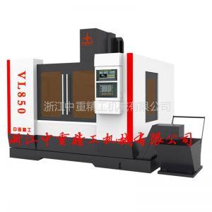 供应中重精工 VL600型高速高精立式加工中心 500×800mm