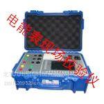供应多功能电能表现场校验仪