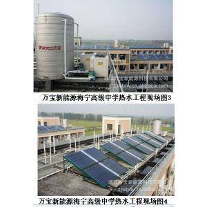 供应万宝新能源海宁高级中学热水工程现场图1