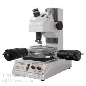 供应小型工具显微镜 JX-1B(上海光学仪器厂 上光新光学)