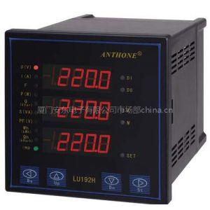 供应安东LU-192IW三相交流电流电能表