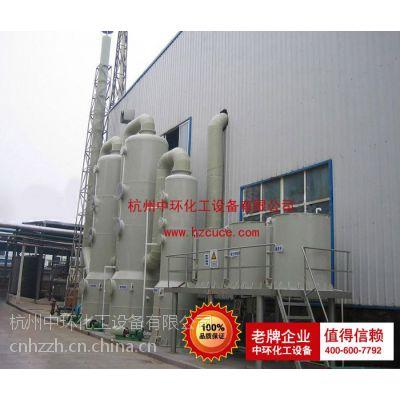 高吸收率含氯废气治理设备选杭州中环