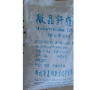 供应食品级 微晶纤维素