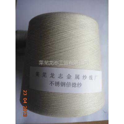 供应不锈钢金属丝纱线21s32s
