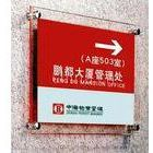 供应指示牌 沙井亚克力标识牌 深圳有机玻璃标牌厂家