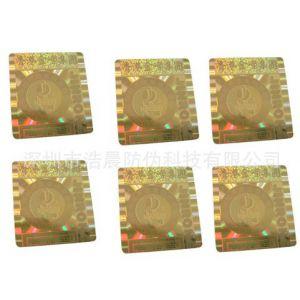 供应镭射防伪标签 电话防伪标志 数码防伪商标 防伪产品印刷加工