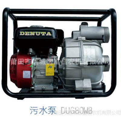 3寸汽油污水泵 高扬程吸程高压水泵 80WB