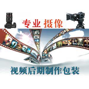 婚庆录像 北京会议录像 会议录制 会议录像公司 视频会议录像 大型会议录像