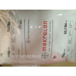 供应Makrolon 2467 PC