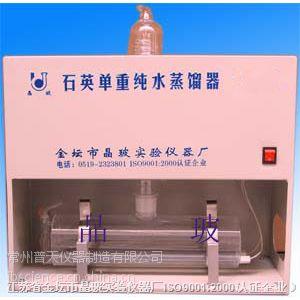 供应1810-A石英双重纯水蒸馏器