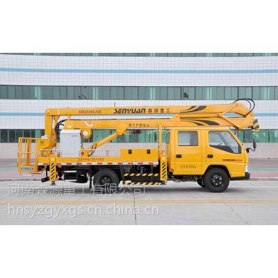 河南 森源重工 供应 16米高空作业车高空作业车厂家