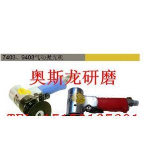 供应3M9403气动抛光机 。