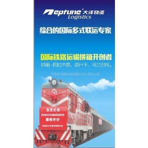 供应国际铁路联运与过境运输,国际海运与多式联运,国际空运,拼箱服务