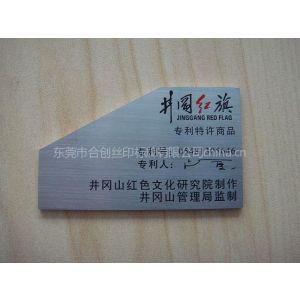 供应惠州不锈钢机械面板、惠州不锈钢丝印蚀刻标牌