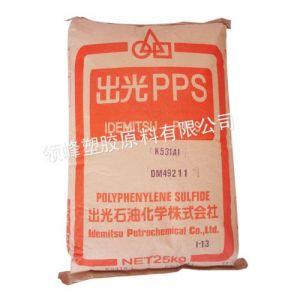 供应PPS日本出光 PPS日本出光 进口料