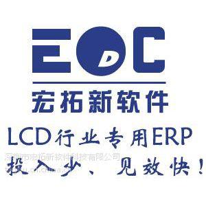 供应LCD行业ERP管理软件