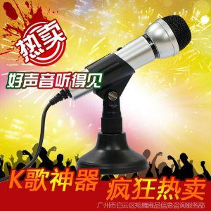 供应Salar/声籁M9 电容麦克风 电脑专业话筒 网络K歌语音 迷你麦克风