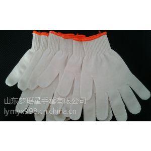 供应山东线手套供应厂家山东梦瑶星劳保棉纱手套生产供应厂家