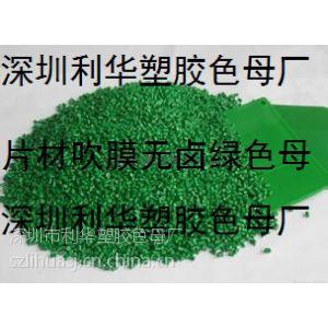 供应广东绿色母,广东绿色母粒,广东无卤绿色母,广东管材绿色母,广东吹膜绿色母,广东医疗级绿色母粒