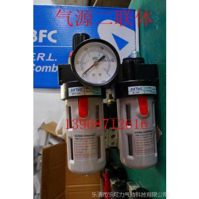 供应乐清亚德客气动 气源处理器 BFC2000二联体 气源二联体