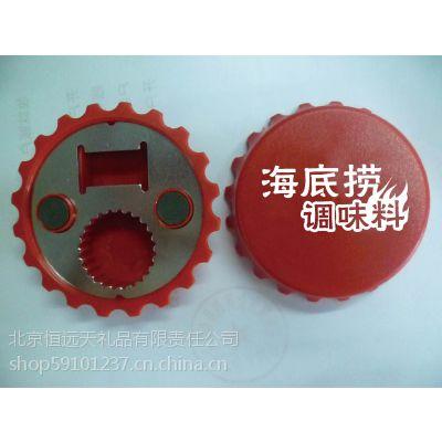 供应北京瓶盖开瓶器(BY-005)