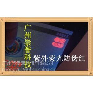 供应【崇誉科技】无色荧光油墨、紫外荧光油墨、防伪油墨