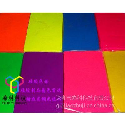 供应通过欧盟REACH检测紫色硅胶色母 免费配色 硅胶色胶