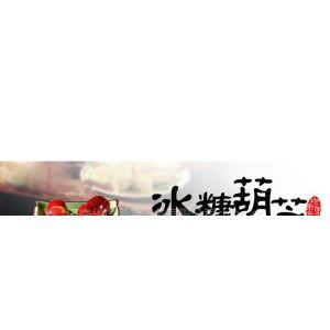 供应糖葫芦纸袋 老北京 冰糖葫芦