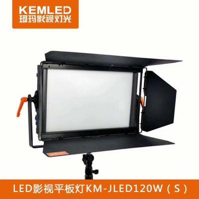 LED影视平板灯KM-JLED120W演播室面光灯