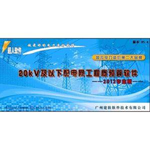 供应2012配电网工程概预算软件
