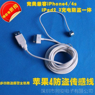 厂家直销手机防盗器一拖多防盗充电线 ipad/iphone防盗充电线