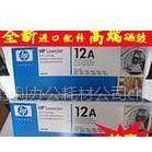 供应济南惠普1020打印机高配置加黑型原厂硒鼓墨盒