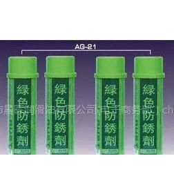 供应银晶绿色防锈剂