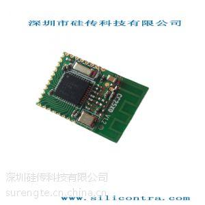 供应硅传定制蓝牙4.0LED灯控方案 防丢器
