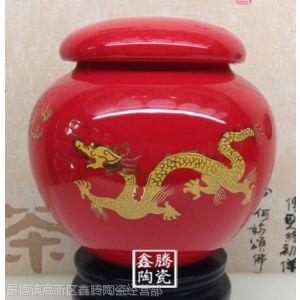 供应红瓷龙纹茶叶罐,骨瓷密封罐,优质罐-礼品罐,鑫腾陶瓷