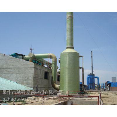 供应福建莆田宁德浩泰专业生产玻璃钢喷淋塔,浩泰复合材料是较大规模的玻璃钢生产厂家