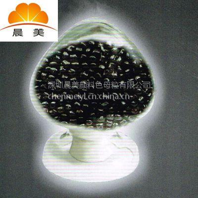 注塑级黑色母,黑色抗褪色母料,适用于注塑工艺的黑色色种