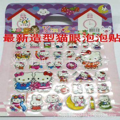 厂家直销儿童卡通贴纸 大号泡泡贴 幼儿园奖励贴 立体贴纸SEQ系列