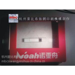 杭州丝网印刷,不干胶,塑料面板