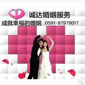 供应福州婚姻服务中心 婚姻介绍所 幸福99婚姻服务网 同城会所