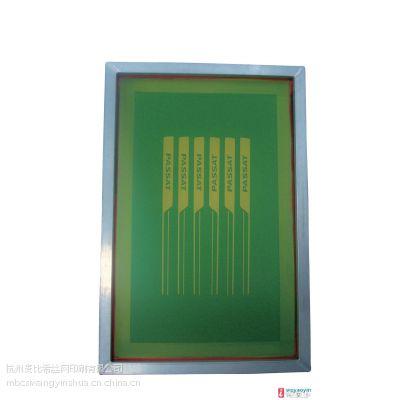 杭州勾庄丝印,网板定制,塑料,不锈钢,陶瓷ss-50