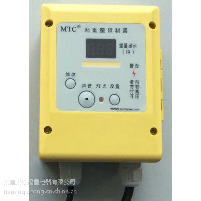 天安牌TA型功率式起重量限制器,超载限制器,外置式,内置式