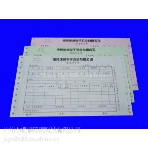 供应广州打印无碳单印刷 电脑打印送货联单印刷厂家 空白打印纸印刷 五联电脑打印送货单印刷厂家!