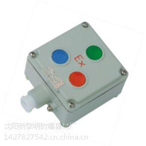 供应新黎明铝合金LA53防爆控制按钮,防爆按钮开关 价格